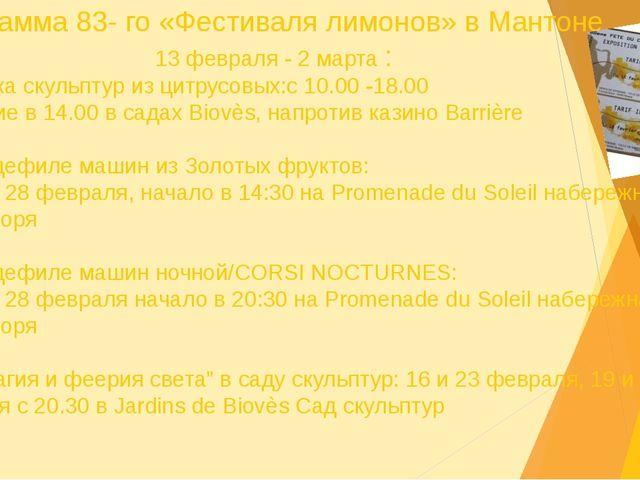 Программа 83- го «Фестиваля лимонов» в Мантоне 13 февраля - 2 марта : Выставк...