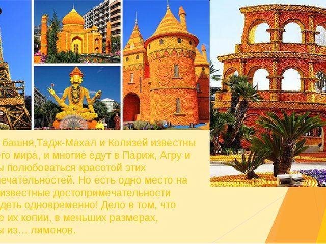 Эйфелева башня,Тадж-Махал и Колизей известны людям всего мира, и многие едут...