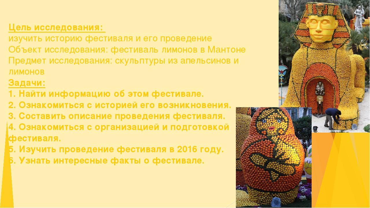 Цель исследования: изучить историю фестиваля и его проведение Объект исследо...