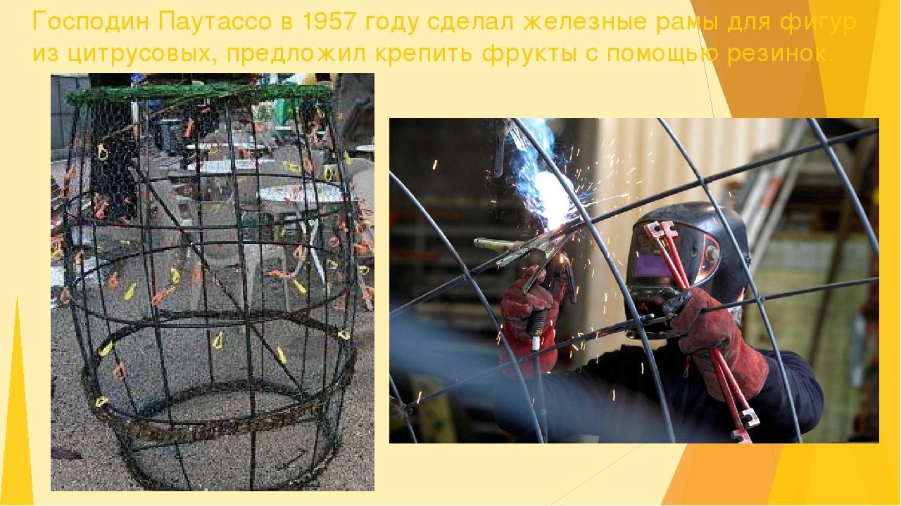 Господин Паутассо в 1957 году сделал железные рамы для фигур из цитрусовых, п...