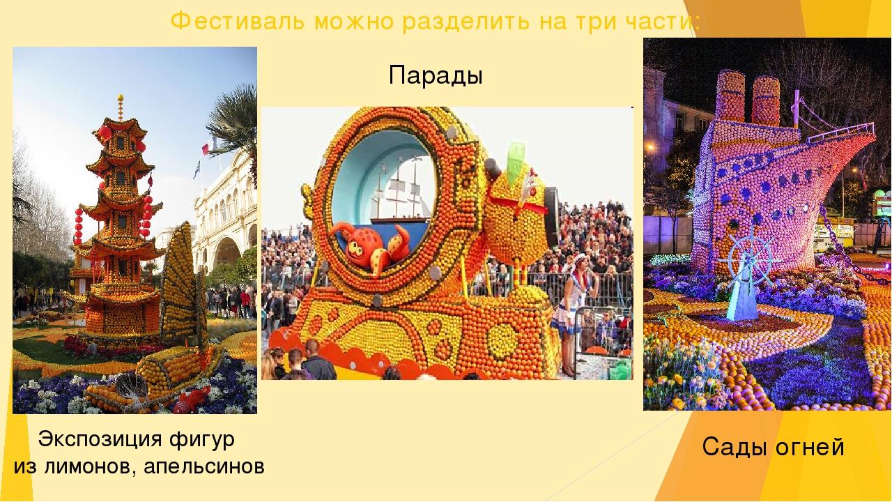 Фестиваль можно разделить на три части: Экспозиция фигур из лимонов, апельсин...
