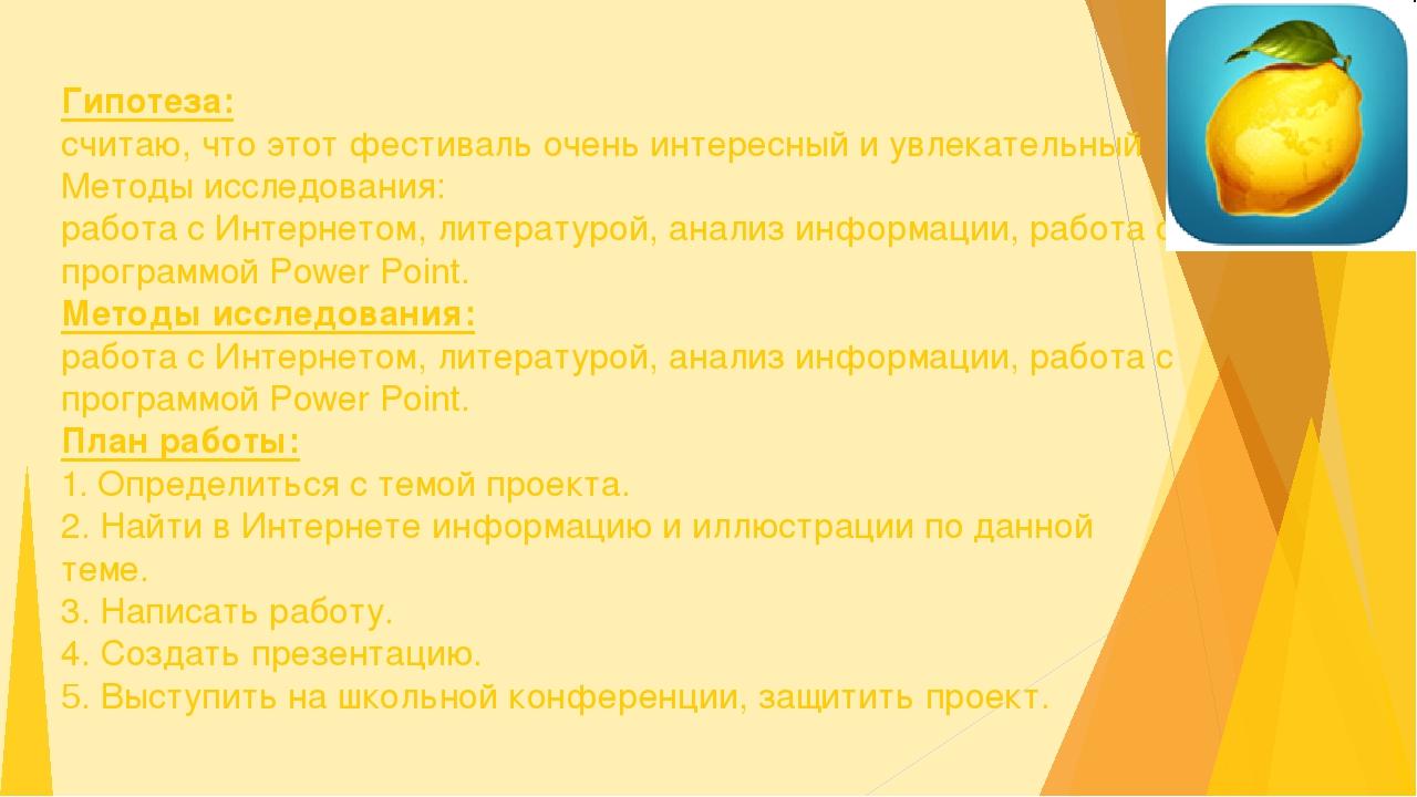 Гипотеза: считаю, что этот фестиваль очень интересный и увлекательный Методы...