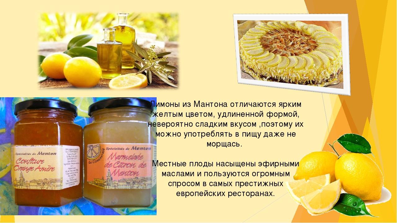 Лимоны из Мантона отличаются ярким желтым цветом, удлиненной формой, невероят...