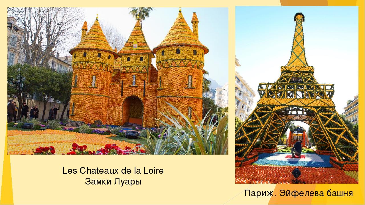 Les Chateaux de la Loire Замки Луары Париж. Эйфелева башня