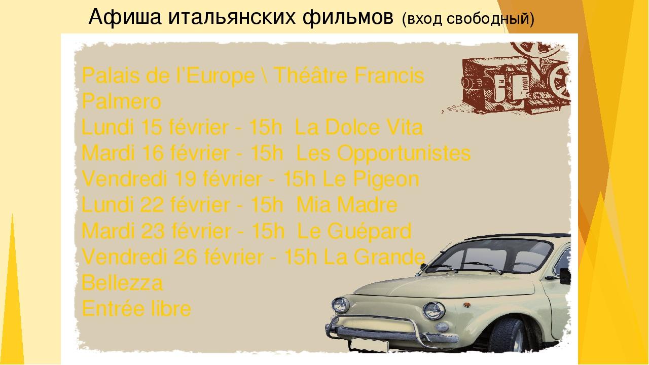 Palais de l'Europe \ Théâtre Francis Palmero Lundi 15 février - 15h La Dolce...