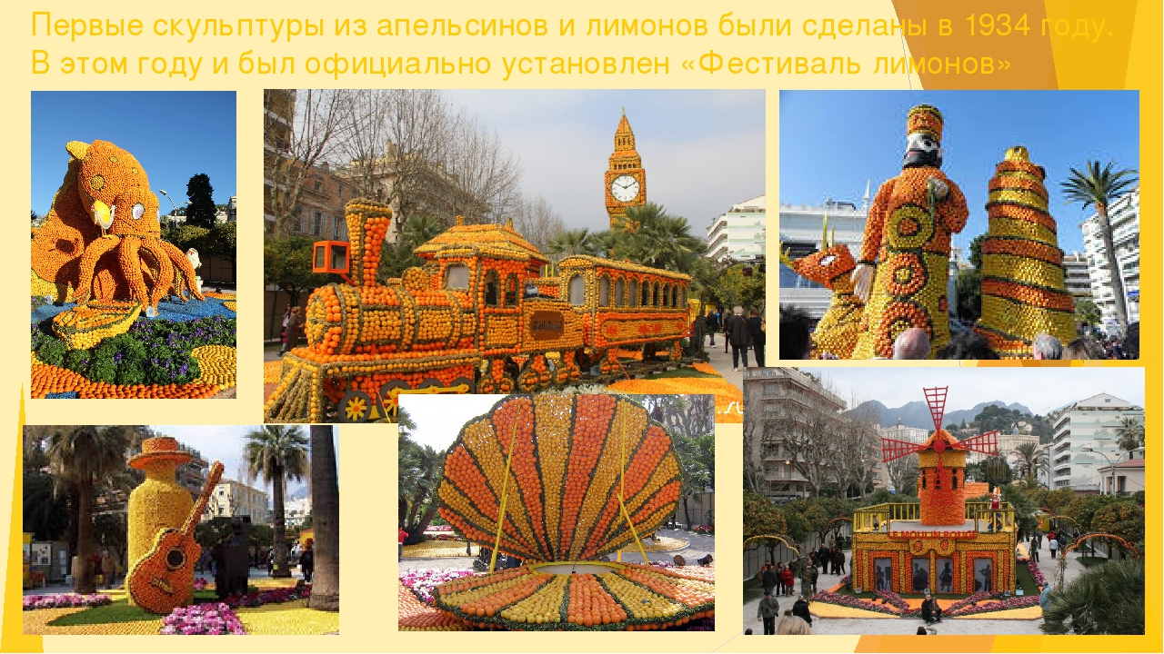 Первые скульптуры из апельсинов и лимонов были сделаны в 1934 году. В этом го...