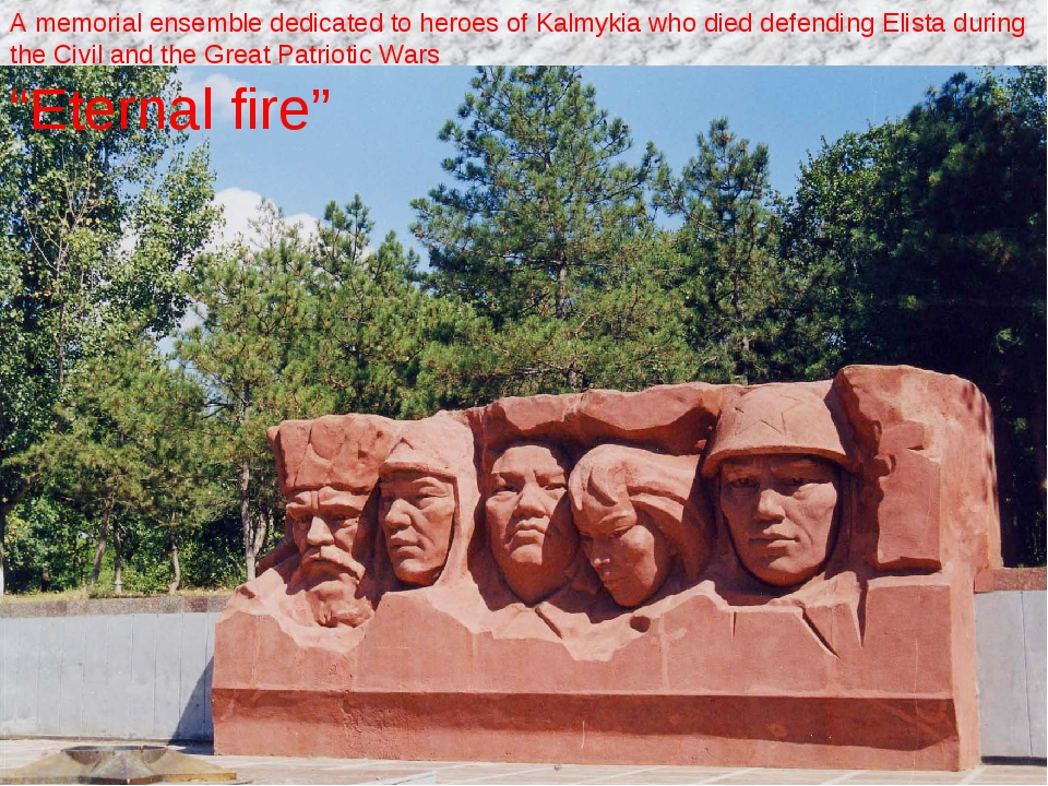 """Eternal fire"" A memorial ensemble dedicated to heroes of Kalmykia who died d..."