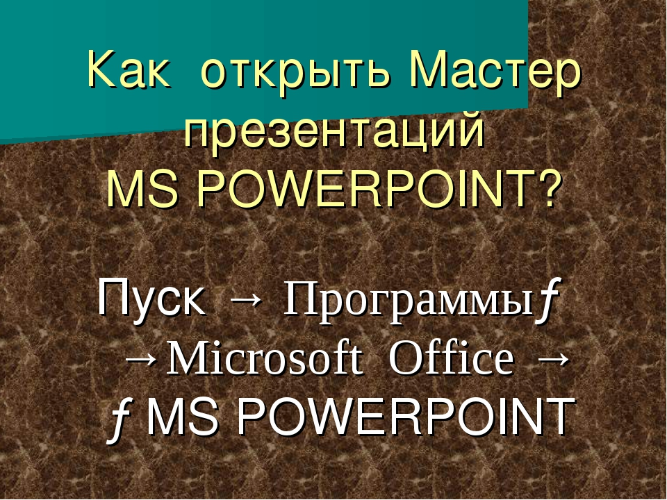 Как открыть Мастер презентаций MS POWERPOINT? Пуск → Программы→ →Microsoft Of...