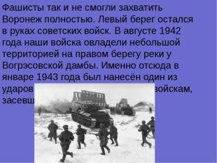 Фашисты так и не смогли захватить Воронеж полностью. Левый берег остался в ру