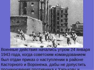Военные действия начались утром 24 января 1943 года, когда советским командов