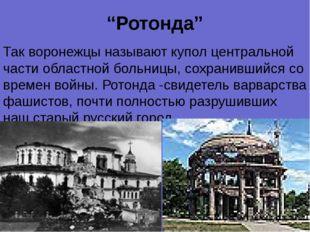 """""""Ротонда"""" Так воронежцы называют купол центральной части областной больницы,"""