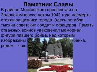 Памятник Славы В районе Московского проспекта и на Задонском шоссе летом 1942