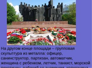 На другом конце площади – групповая скульптура из металла: офицер, санинструк