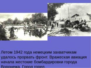 Летом 1942 года немецким захватчикам удалось прорвать фронт. Вражеская авиаци