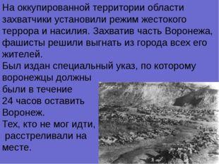 На оккупированной территории области захватчики установили режим жестокого те