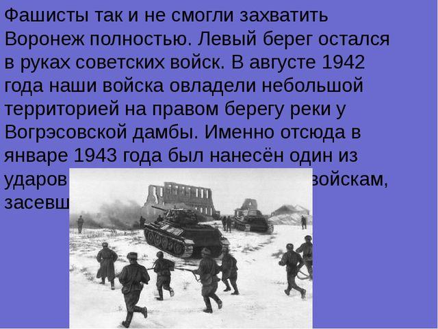 Фашисты так и не смогли захватить Воронеж полностью. Левый берег остался в ру...