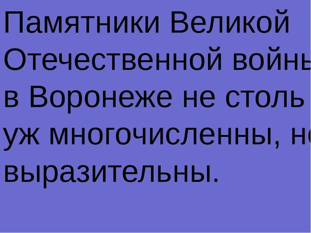 Памятники Великой Отечественной войны в Воронеже не столь уж многочисленны, н...