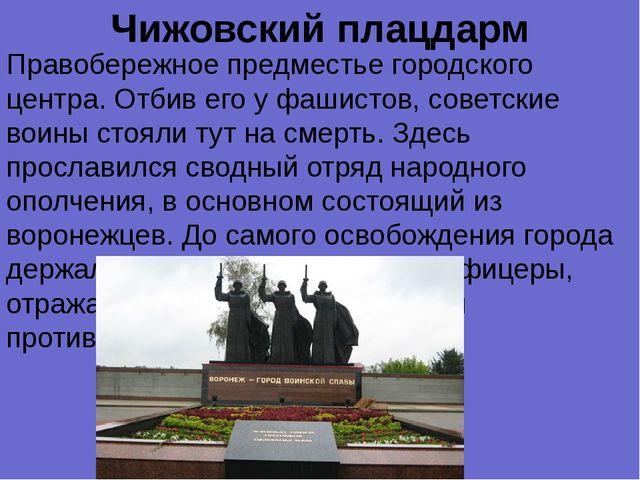 Чижовский плацдарм Правобережное предместье городского центра. Отбив его у фа...