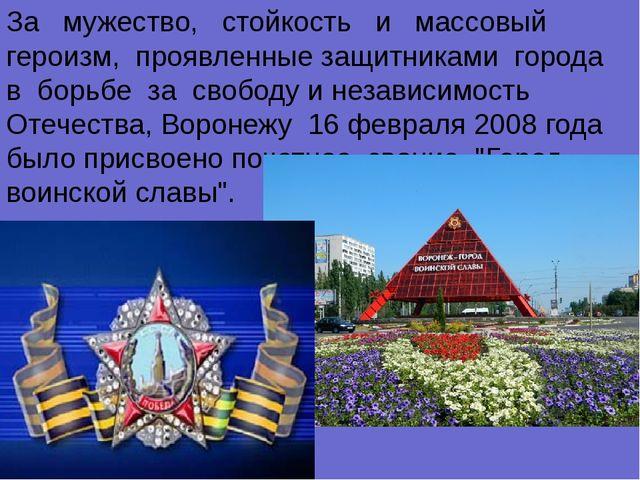 За мужество, стойкость и массовый героизм, проявленные защитниками города в б...