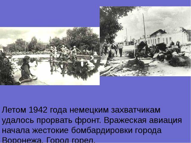 Летом 1942 года немецким захватчикам удалось прорвать фронт. Вражеская авиаци...