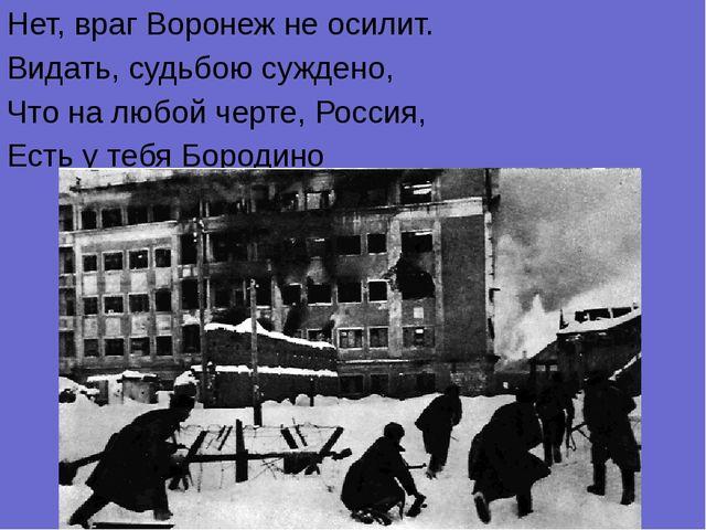 Нет, враг Воронеж не осилит. Видать, судьбою суждено, Что на любой черте, Рос...