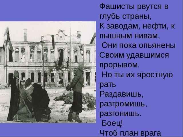 Фашисты рвутся в глубь страны, К заводам, нефти, к пышным нивам, Они пока оп...