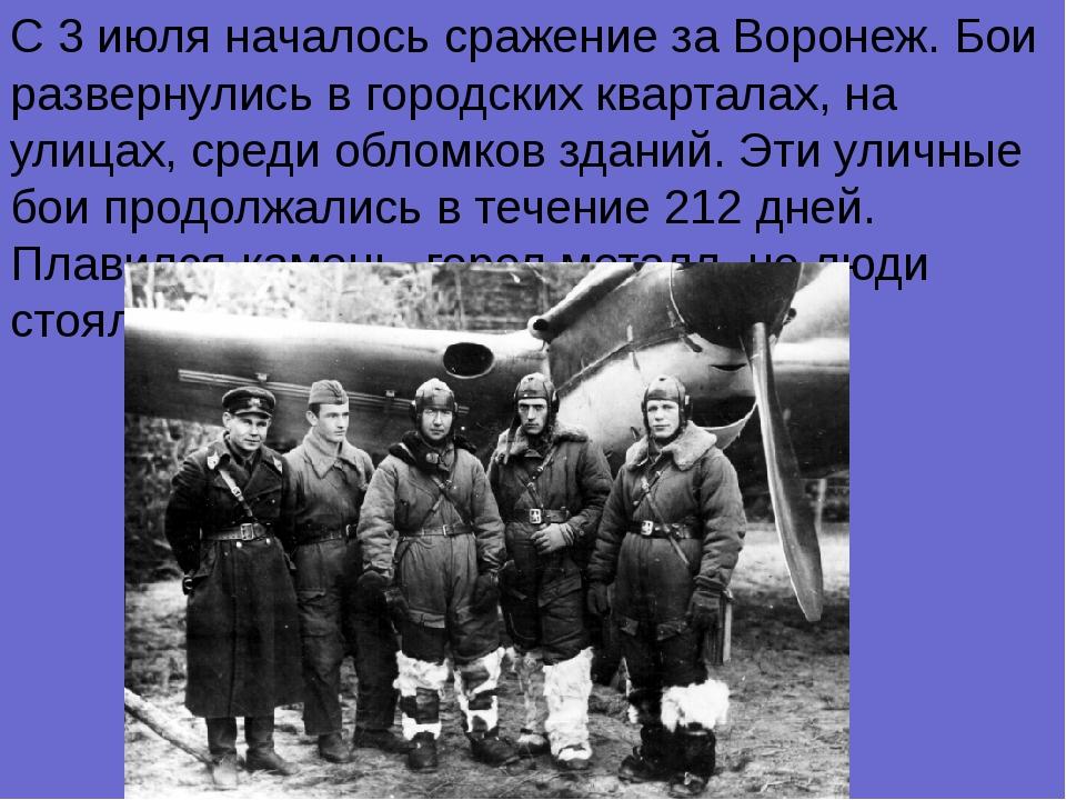 С 3 июля началось сражение за Воронеж. Бои развернулись в городских кварталах...
