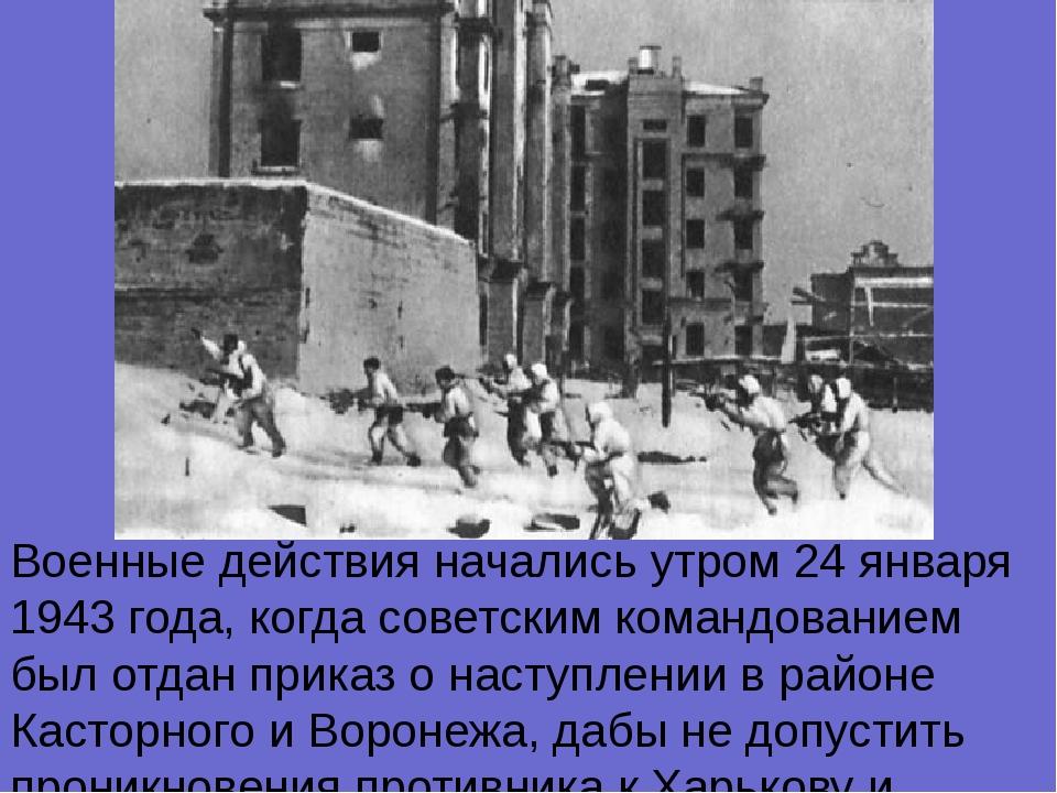 Военные действия начались утром 24 января 1943 года, когда советским командов...