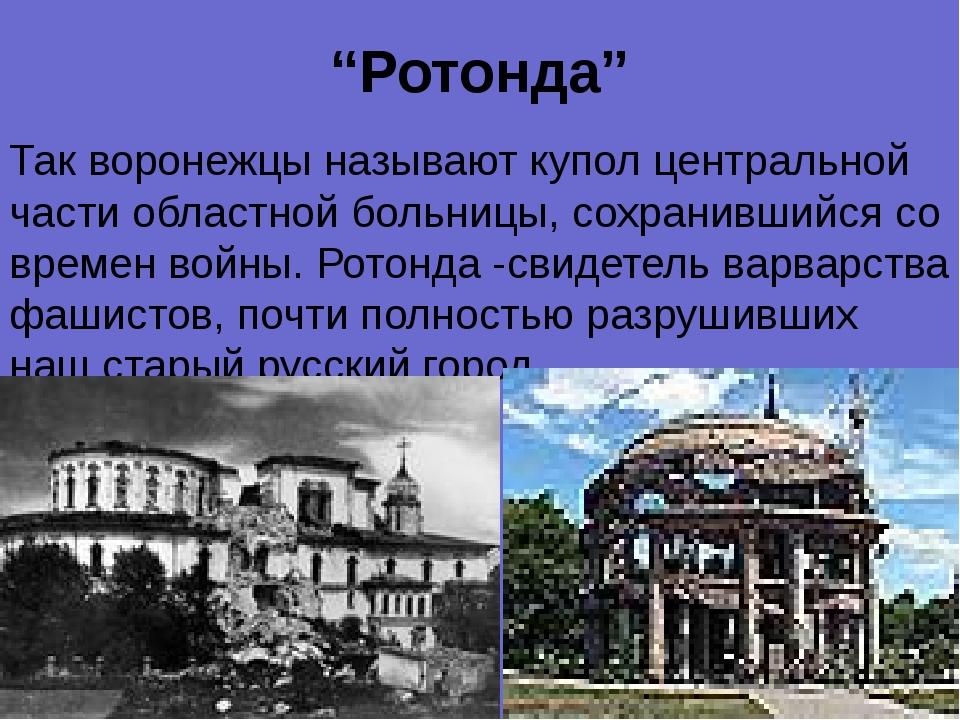 """""""Ротонда"""" Так воронежцы называют купол центральной части областной больницы,..."""