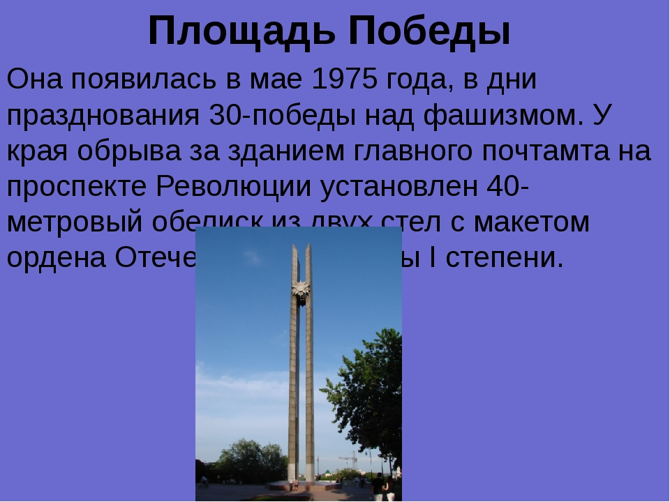 Площадь Победы Она появилась в мае 1975 года, в дни празднования 30-победы на...