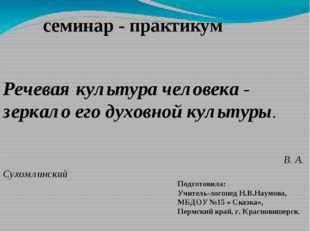 Речевая культура человека - зеркало его духовной культуры. В. А. Сухомлинский