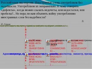 Русский язык мы портим. Иностранные слова употребляем без надобности. Употреб