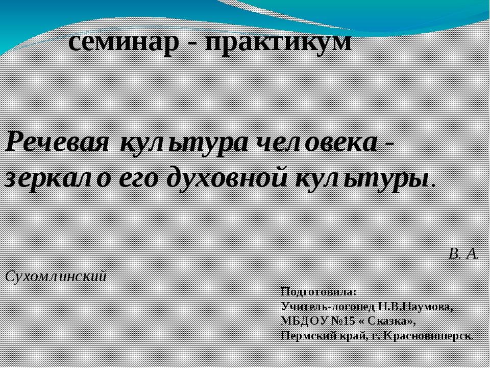 Речевая культура человека - зеркало его духовной культуры. В. А. Сухомлинский...