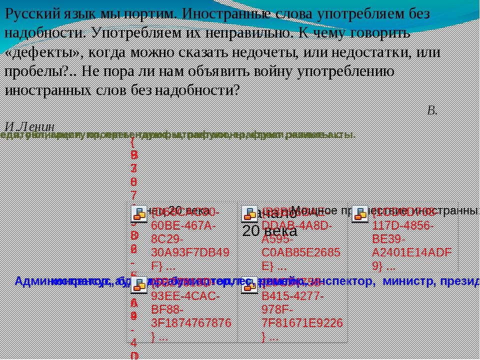 Русский язык мы портим. Иностранные слова употребляем без надобности. Употреб...