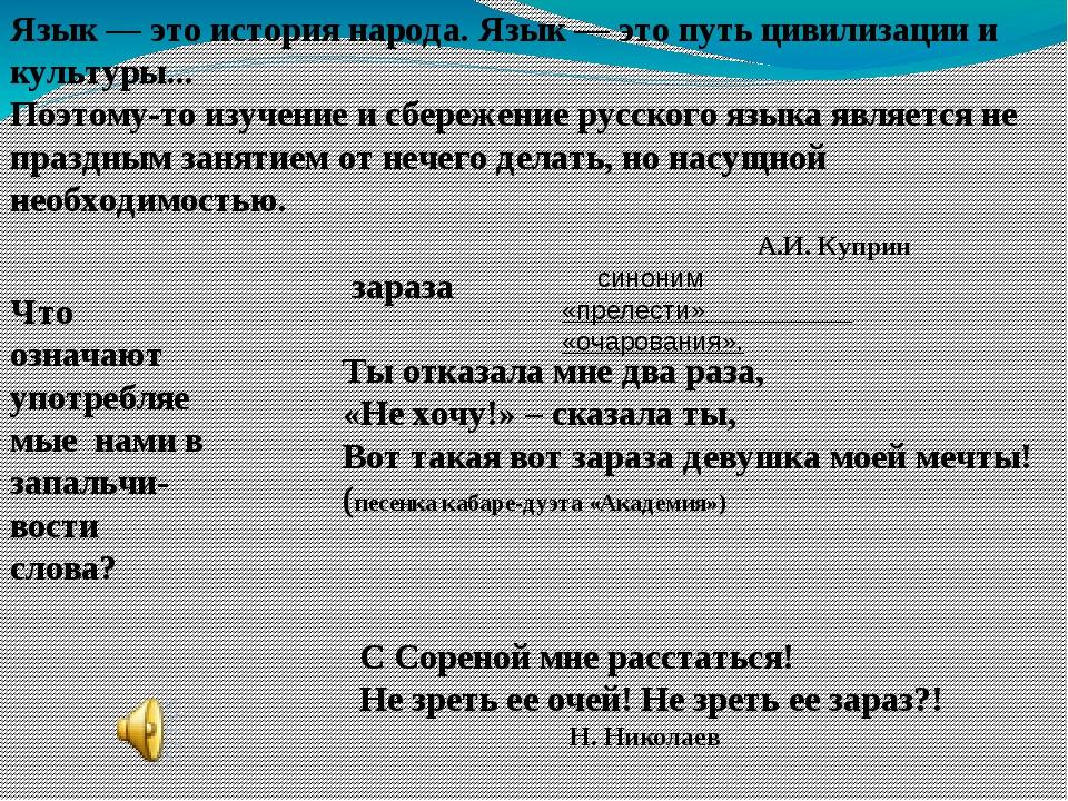 Язык — это история народа. Язык — это путь цивилизации и культуры... Поэтому-...