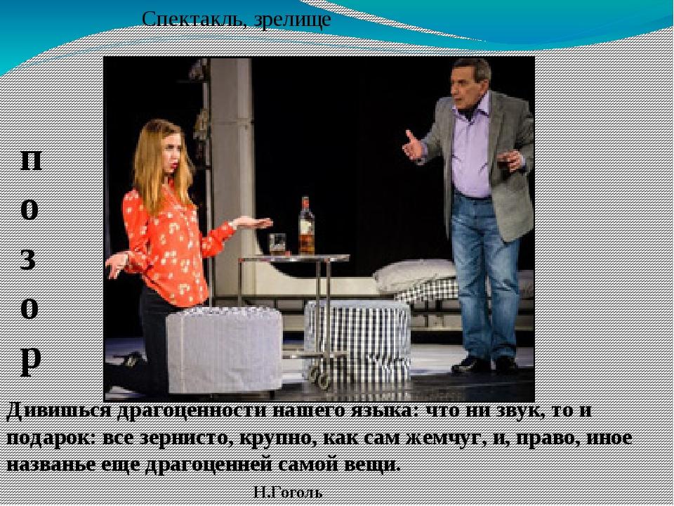 позор Спектакль, зрелище Дивишься драгоценности нашего языка: что ни звук, то...