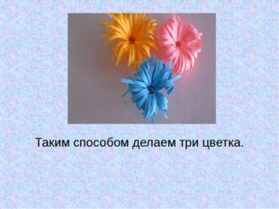 Таким способом делаем три цветка.