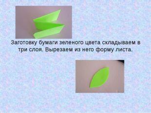 Заготовку бумаги зеленого цвета складываем в три слоя. Вырезаем из него форм