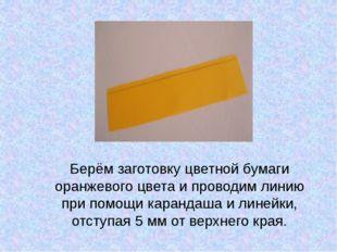 Берём заготовку цветной бумаги оранжевого цвета и проводим линию при помощи к
