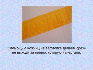 С помощью ножниц на заготовке делаем срезы не выходя за линию, которую начерт