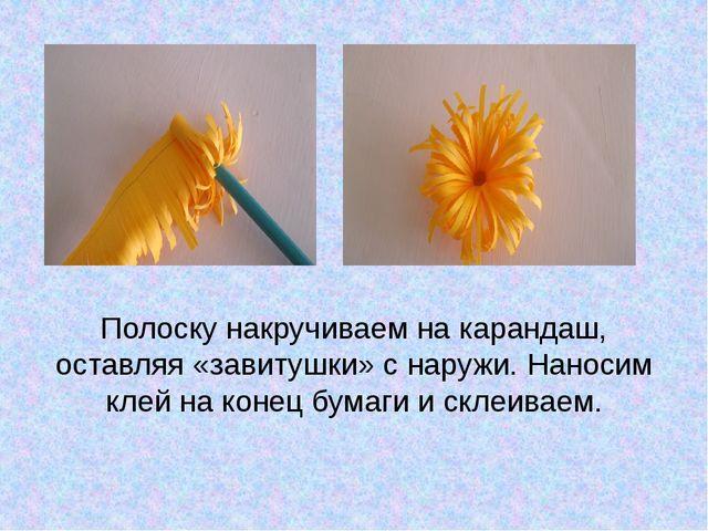 Полоску накручиваем на карандаш, оставляя «завитушки» с наружи. Наносим клей...