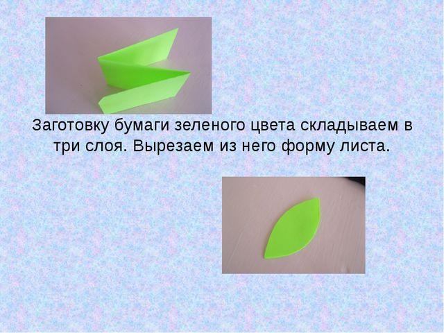 Заготовку бумаги зеленого цвета складываем в три слоя. Вырезаем из него форм...