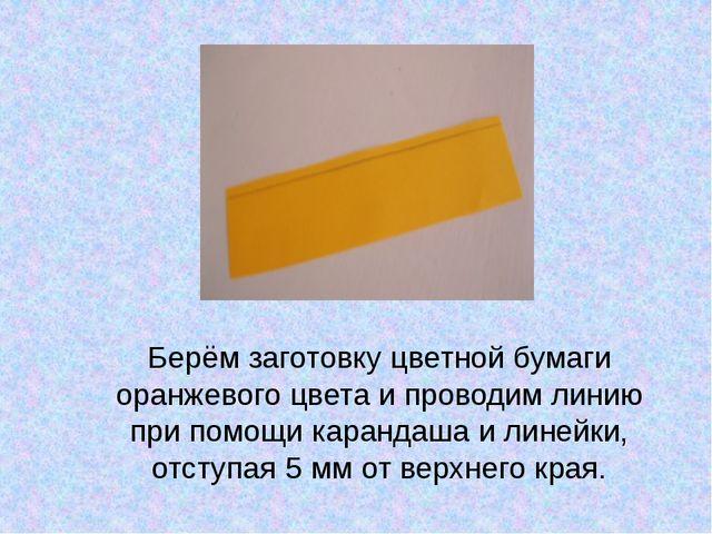 Берём заготовку цветной бумаги оранжевого цвета и проводим линию при помощи к...