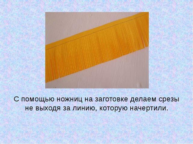 С помощью ножниц на заготовке делаем срезы не выходя за линию, которую начерт...