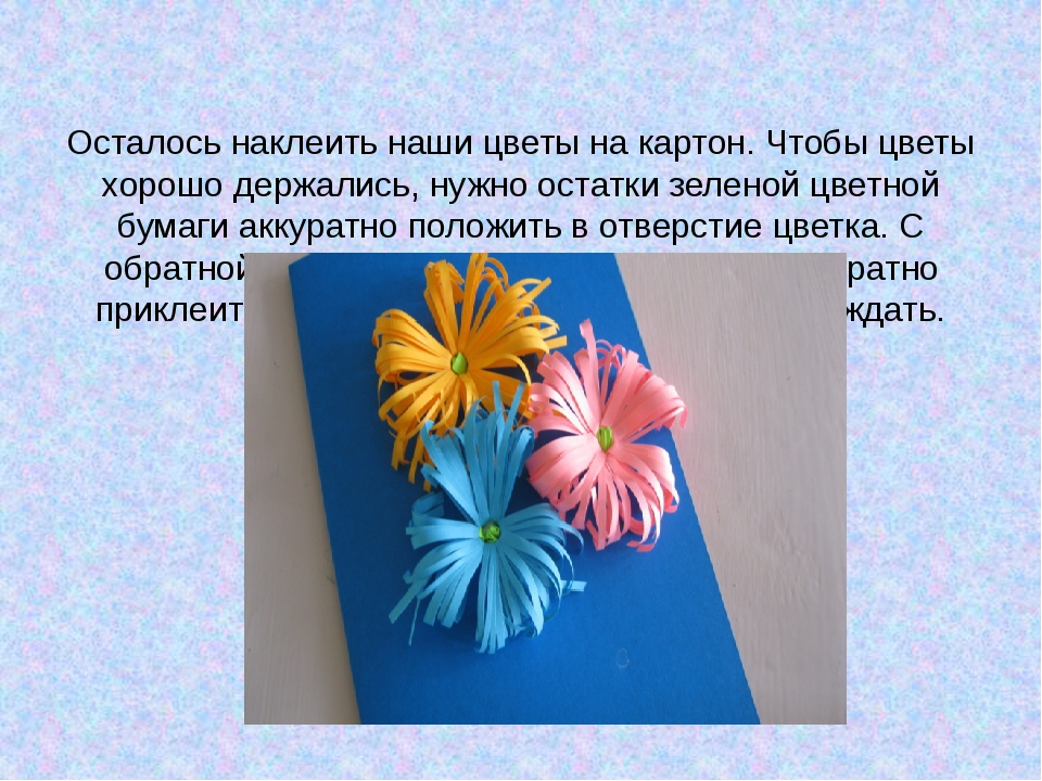 Осталось наклеить наши цветы на картон. Чтобы цветы хорошо держались, нужно...