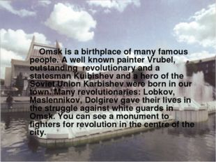 Omsk is a birthplace of many famous people. A well known painter Vrubel, ou