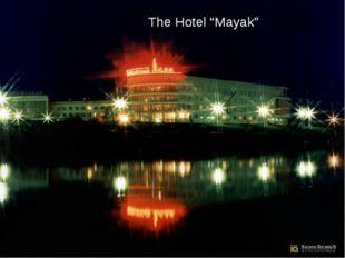 "The Hotel ""Mayak"""