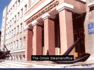 The Omsk Steameroffice