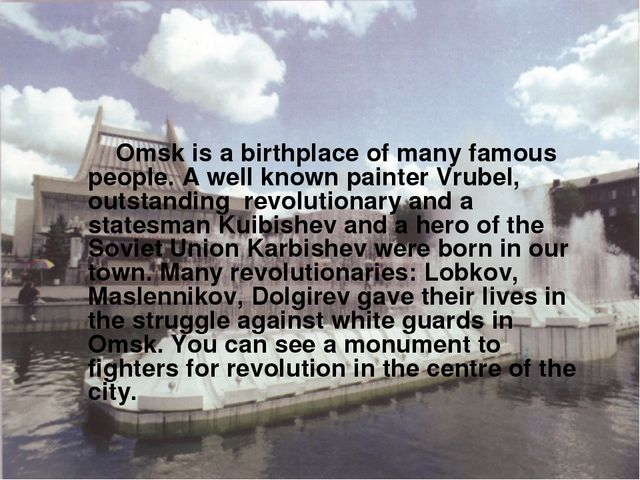Omsk is a birthplace of many famous people. A well known painter Vrubel, ou...