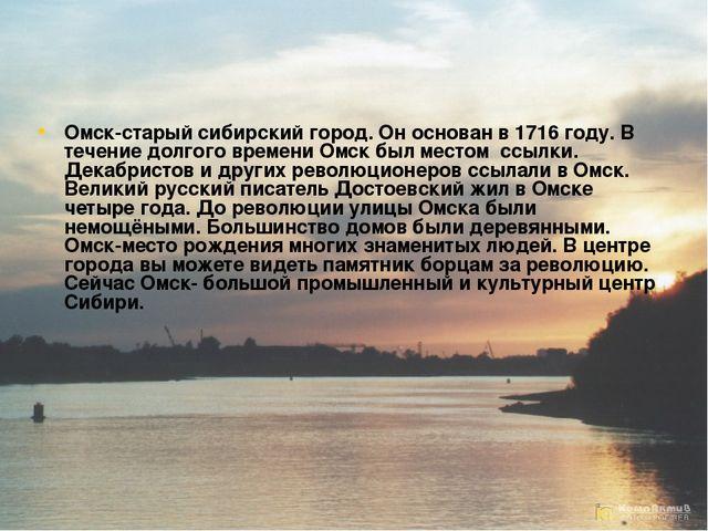 Омск-старый сибирский город. Он основан в 1716 году. В течение долгого времен...
